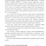 """АО """"ИДЖ ИЧТАШ - АСТАЛДИ ИНШААТ АНОНИМ ШИРКЕТИ"""""""