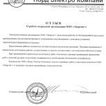 """ООО """"Норд Электро Компани"""""""