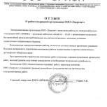 "ООО ""Орион"""